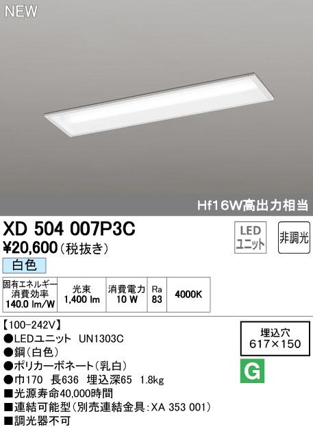 オーデリック(ODELIC) [XD504007P3C] LED埋込型ベースライト【送料無料】