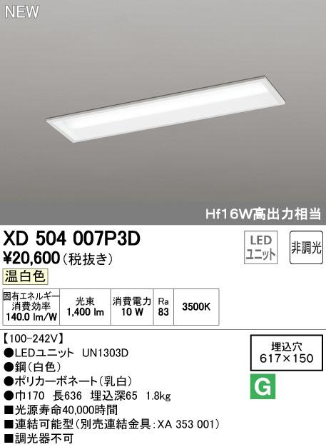 オーデリック ODELIC XD504007P3D LED埋込型ベースライト【送料無料】