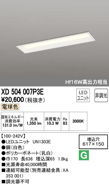 オーデリック ODELIC XD504007P3E LED埋込型ベースライト【送料無料】