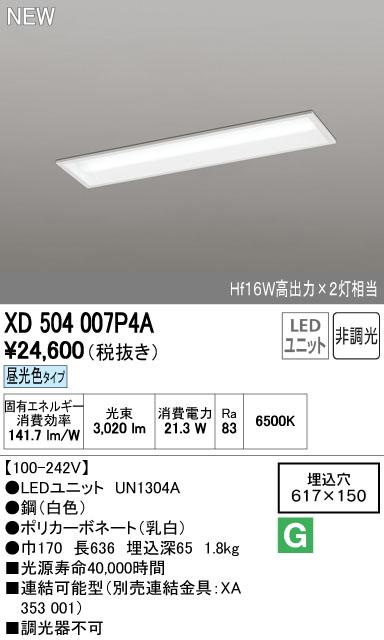 オーデリック ODELIC XD504007P4A LED埋込型ベースライト【送料無料】