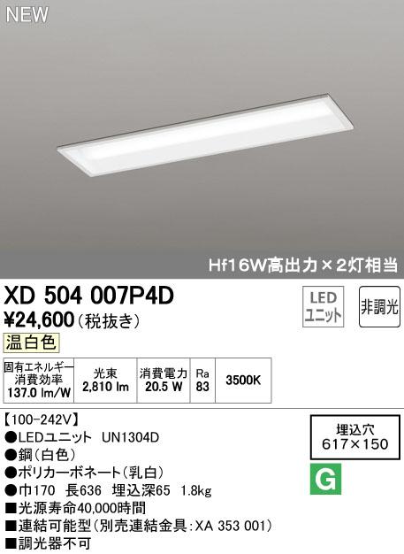 オーデリック ODELIC XD504007P4D LED埋込型ベースライト【送料無料】