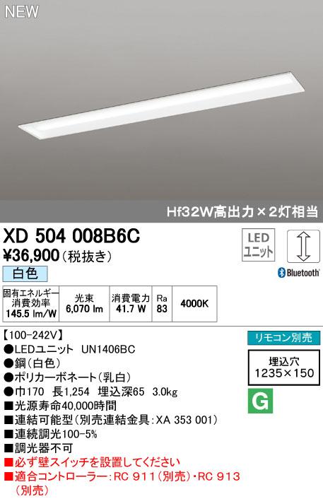 オーデリック ODELIC XD504008B6C LED埋込型ベースライト