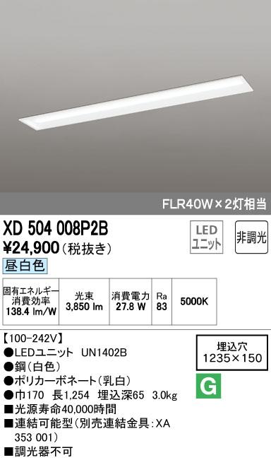オーデリック(ODELIC) [XD504008P2B] LED埋込型ベースライト【送料無料】