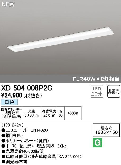 オーデリック ODELIC XD504008P2C LED埋込型ベースライト【送料無料】