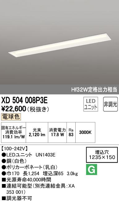 オーデリック ODELIC XD504008P3E LED埋込型ベースライト【送料無料】