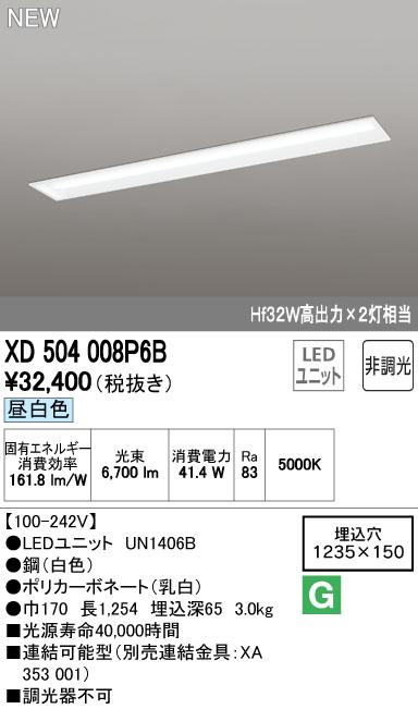 オーデリック ODELIC XD504008P6B LED埋込型ベースライト【送料無料】