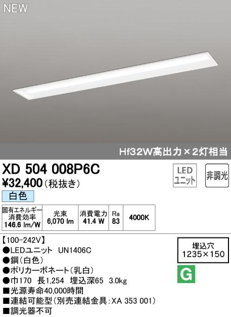 オーデリック ODELIC XD504008P6C LED埋込型ベースライト