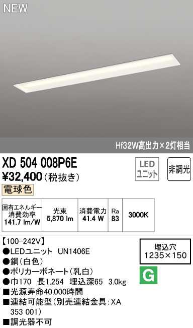 オーデリック ODELIC XD504008P6E LED埋込型ベースライト【送料無料】