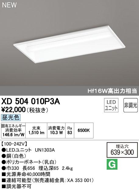 オーデリック ODELIC XD504010P3A LEDベースライト【送料無料】