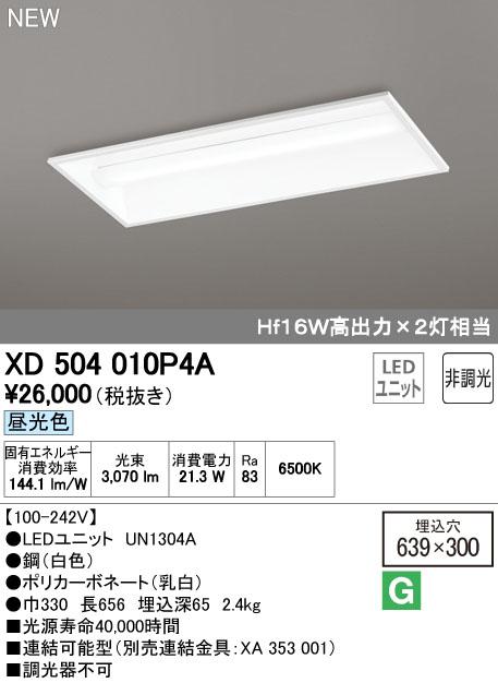 オーデリック ODELIC XD504010P4A LEDベースライト【送料無料】