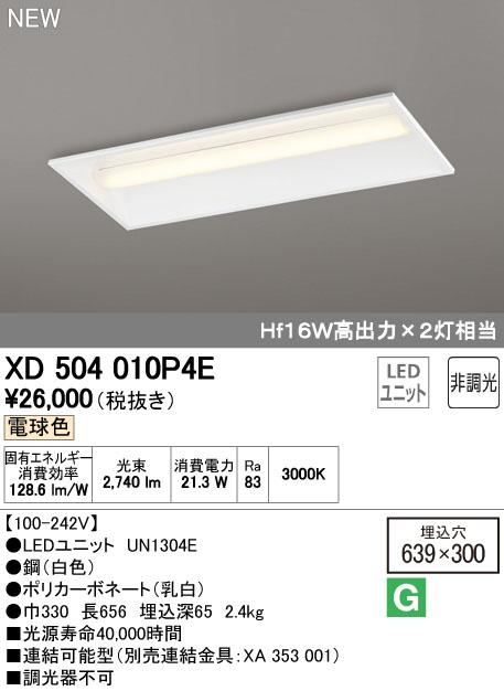 オーデリック ODELIC XD504010P4E LEDベースライト【送料無料】