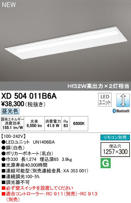 オーデリック ODELIC XD504011B6A LEDベースライト【送料無料】