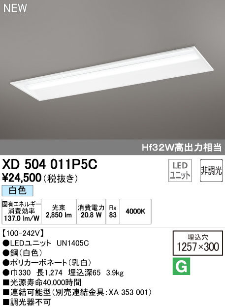オーデリック ODELIC XD504011P5C LEDベースライト【送料無料】