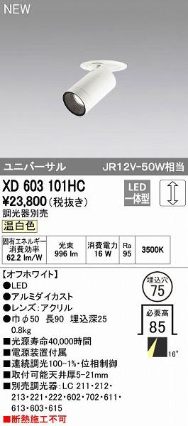オーデリック ODELIC XD603101HC LEDダウンライト【送料無料】