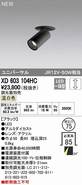 オーデリック ODELIC XD603104HC LEDダウンライト【送料無料】
