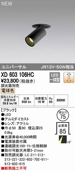 オーデリック ODELIC XD603106HC LEDダウンライト【送料無料】