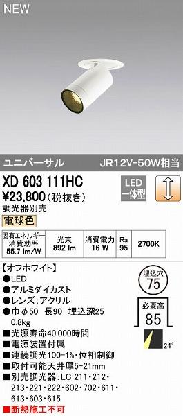 オーデリック ODELIC XD603111HC LEDダウンライト【送料無料】