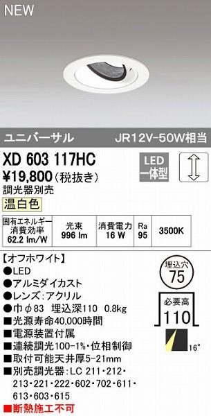 オーデリック ODELIC XD603117HC LEDダウンライト【送料無料】