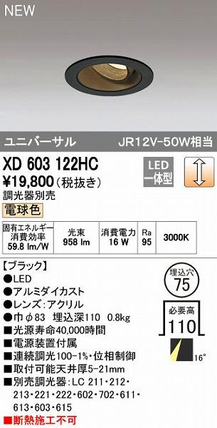オーデリック ODELIC XD603122HC LEDダウンライト【送料無料】