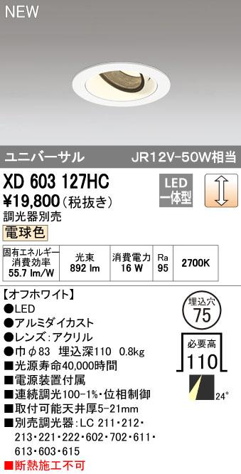 オーデリック ODELIC XD603127HC LEDダウンライト【送料無料】