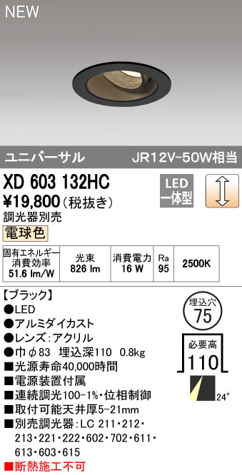 オーデリック ODELIC XD603132HC LEDダウンライト【送料無料】