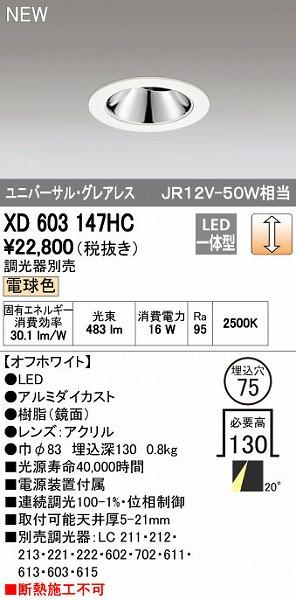 オーデリック ODELIC XD603147HC LEDダウンライト【送料無料】