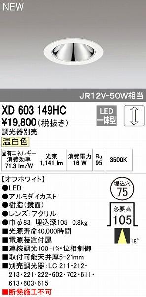 オーデリック ODELIC XD603149HC LEDダウンライト【送料無料】