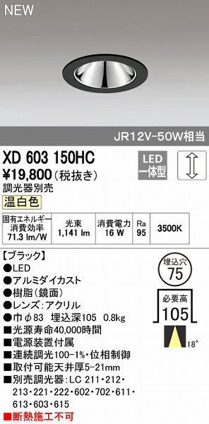 オーデリック ODELIC XD603150HC LEDダウンライト【送料無料】