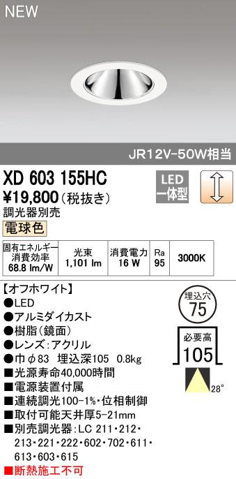 オーデリック ODELIC XD603155HC LEDダウンライト【送料無料】
