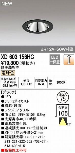 オーデリック ODELIC XD603156HC LEDダウンライト【送料無料】
