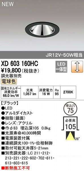 オーデリック ODELIC XD603160HC LEDダウンライト【送料無料】