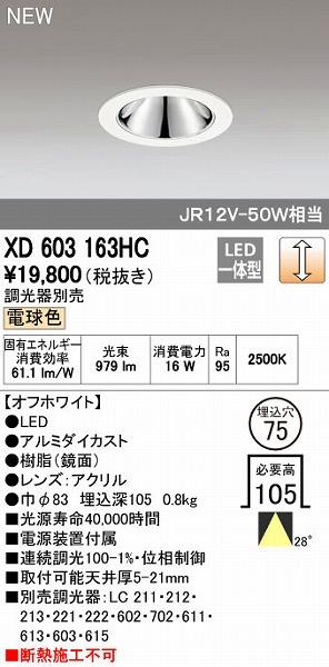 オーデリック ODELIC XD603163HC LEDダウンライト【送料無料】