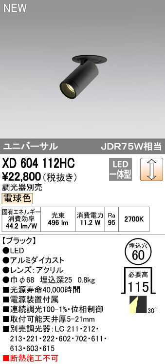 オーデリック ODELIC XD604112HC LEDダウンライト【送料無料】