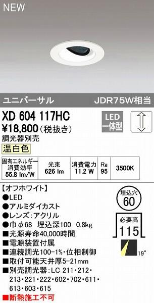 オーデリック ODELIC XD604117HC LEDダウンライト【送料無料】