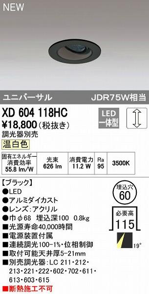 オーデリック ODELIC XD604118HC LEDダウンライト【送料無料】