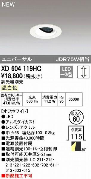 オーデリック ODELIC XD604119HC LEDダウンライト【送料無料】