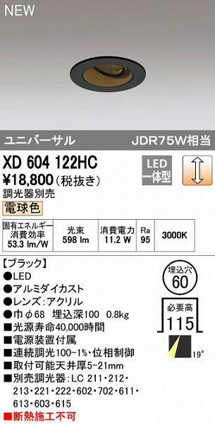 オーデリック ODELIC XD604122HC LEDダウンライト【送料無料】