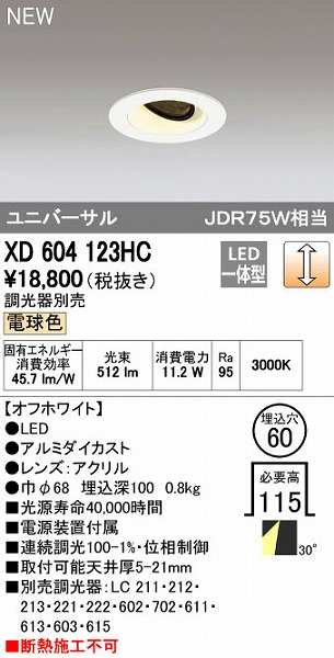 オーデリック ODELIC XD604123HC LEDダウンライト【送料無料】