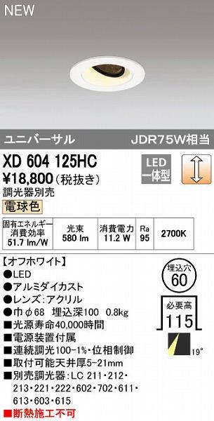オーデリック ODELIC XD604125HC LEDダウンライト【送料無料】