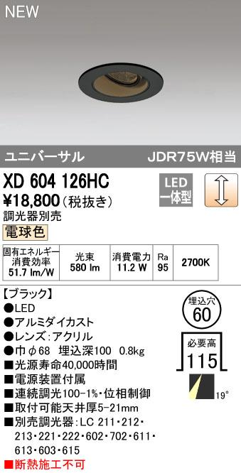 オーデリック ODELIC XD604126HC LEDダウンライト【送料無料】
