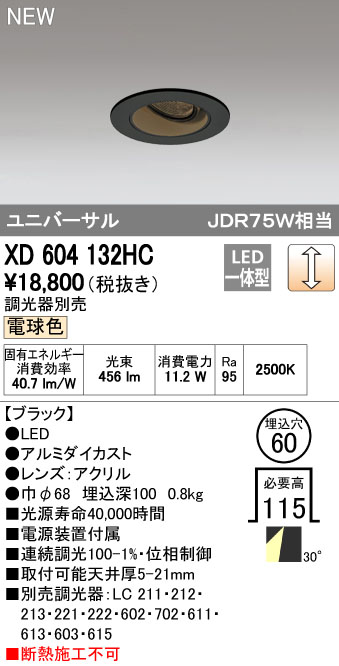 オーデリック ODELIC XD604132HC LEDダウンライト【送料無料】