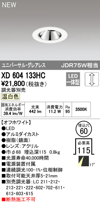 オーデリック ODELIC XD604133HC LEDダウンライト【送料無料】
