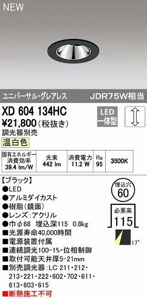 オーデリック ODELIC XD604134HC LEDダウンライト【送料無料】