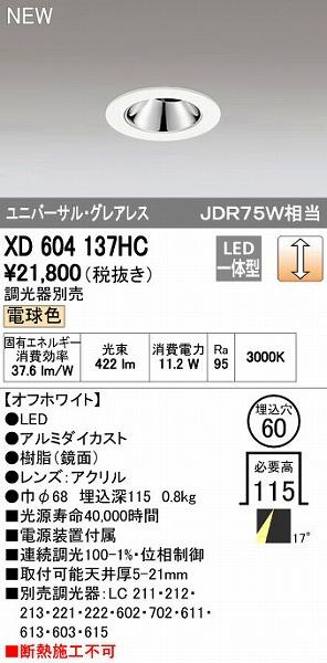 オーデリック ODELIC XD604137HC LEDダウンライト【送料無料】