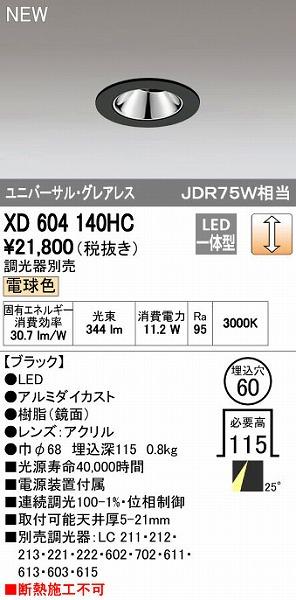 オーデリック ODELIC XD604140HC LEDダウンライト【送料無料】