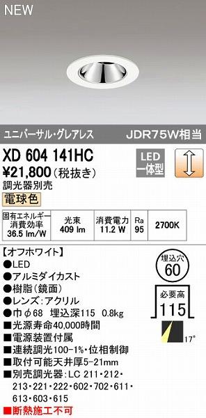 オーデリック ODELIC XD604141HC LEDダウンライト【送料無料】
