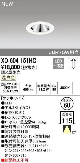 オーデリック ODELIC XD604151HC LEDダウンライト【送料無料】