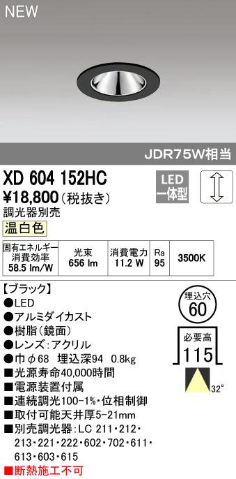 オーデリック ODELIC XD604152HC LEDダウンライト【送料無料】