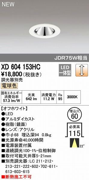 オーデリック ODELIC XD604153HC LEDダウンライト【送料無料】