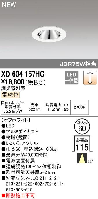 オーデリック ODELIC XD604157HC LEDダウンライト【送料無料】